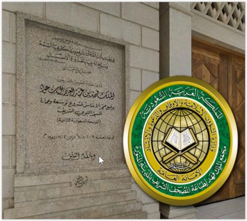 Virtual Tour of King Fahd Quran Complex